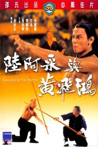 """Affiche du film """"Challenge of the Masters"""""""